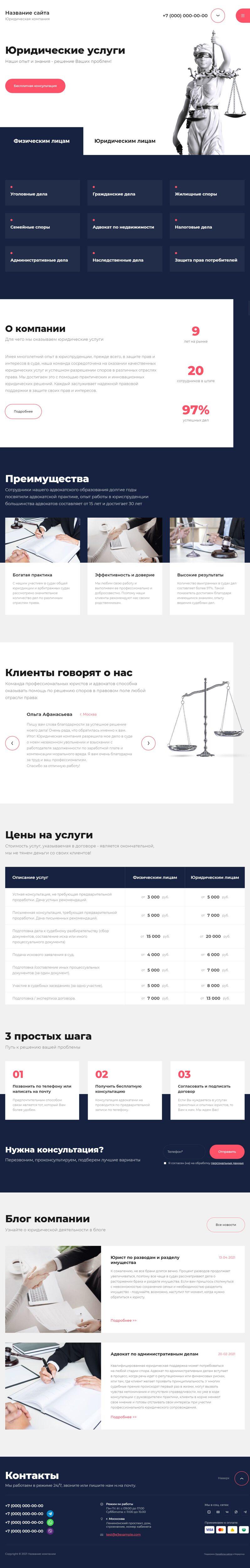 Готовый Сайт-Бизнес #3048740 - Юридические и адвокатские услуги (Главная)