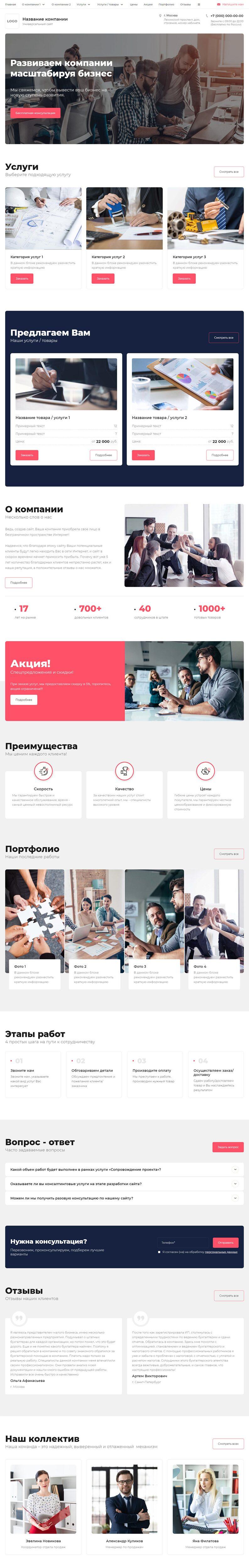 Готовый Сайт-Бизнес #2774429 - Универсальный дизайн (Главная)