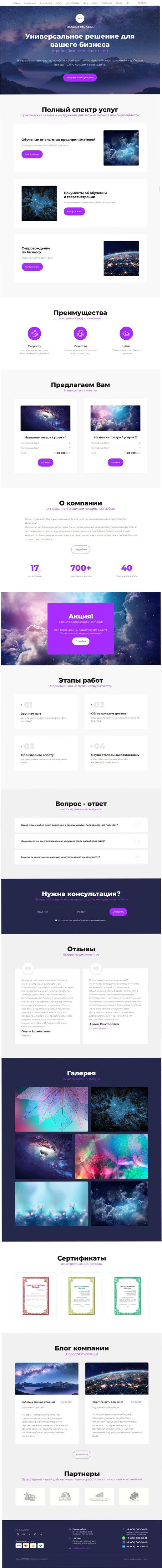 Готовый Сайт-Бизнес #3002427 - Универсальный дизайн (Главная)