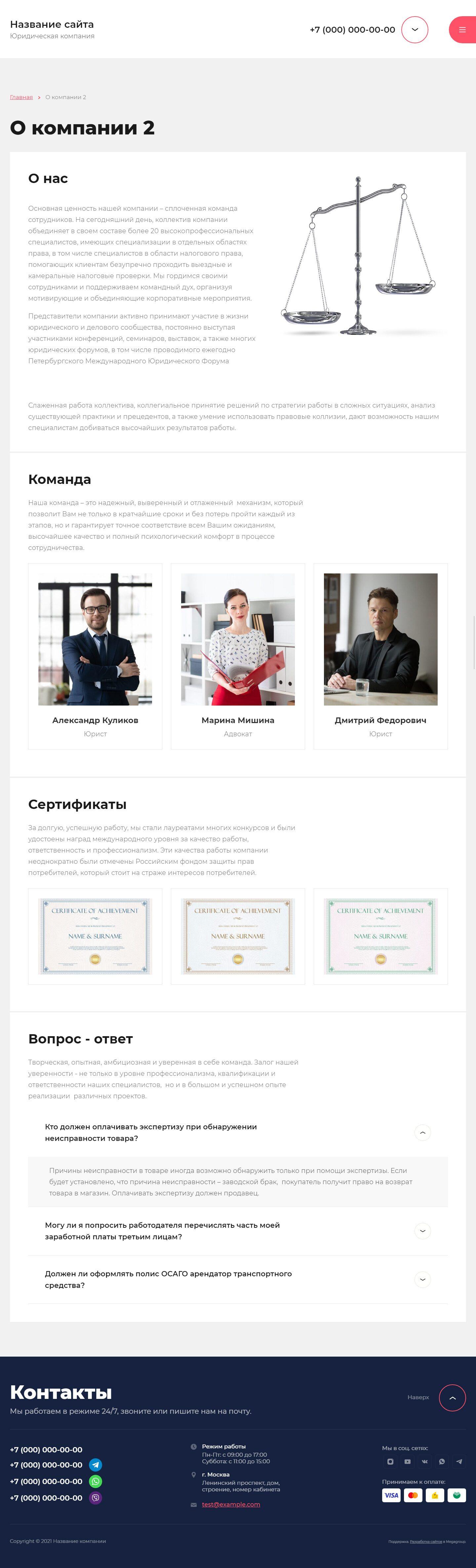 Готовый Сайт-Бизнес #3048740 - Юридические и адвокатские услуги (О компании)