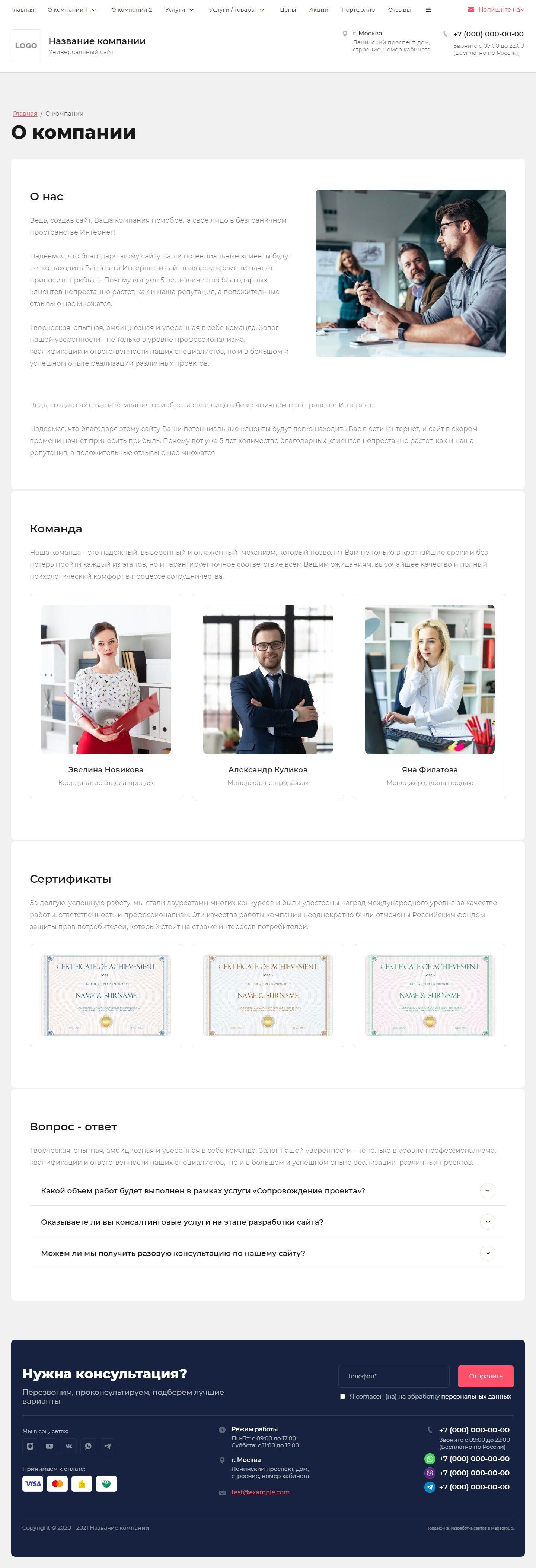 Готовый Сайт-Бизнес #2774429 - Универсальный дизайн (О компании)