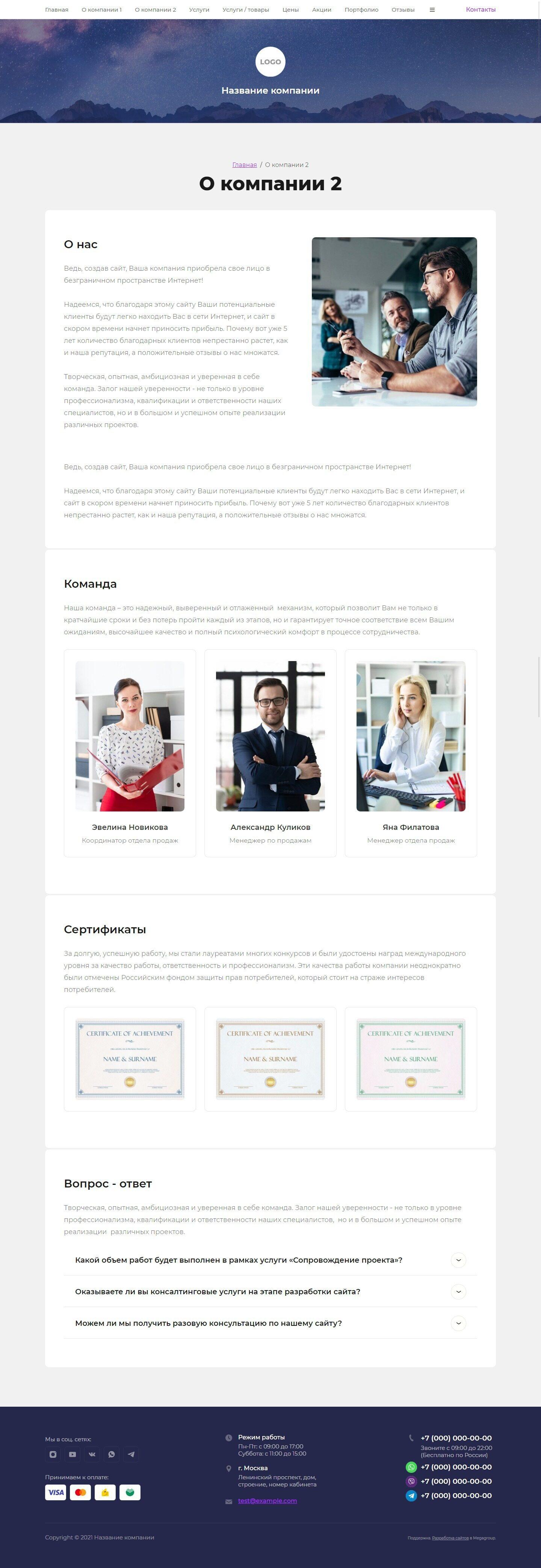Готовый Сайт-Бизнес #3002427 - Универсальный дизайн (О компании)