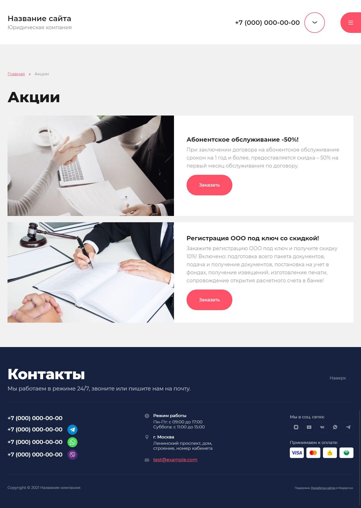 Готовый Сайт-Бизнес #3048740 - Юридические и адвокатские услуги (Акции)