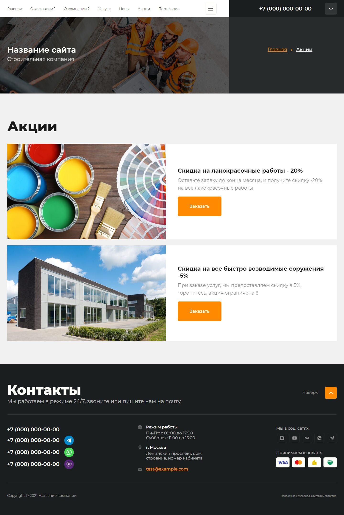 Готовый Сайт-Бизнес #3013170 - Строительные услуги (Акции)