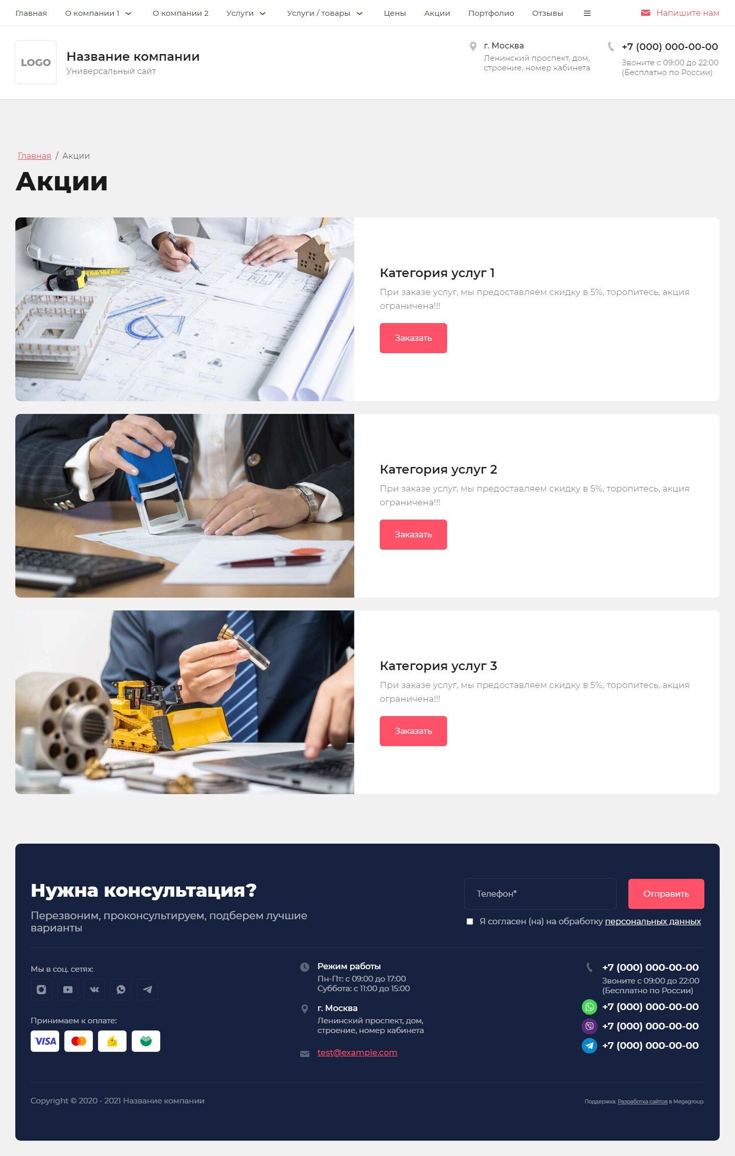 Готовый Сайт-Бизнес #2774429 - Универсальный дизайн (Акции)
