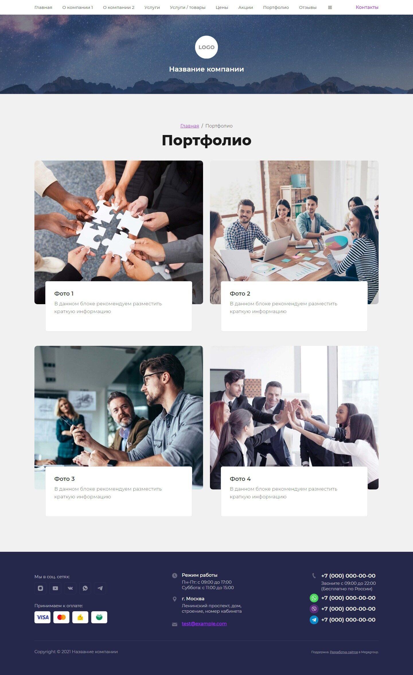 Готовый Сайт-Бизнес #3002427 - Универсальный дизайн (Портфолио)