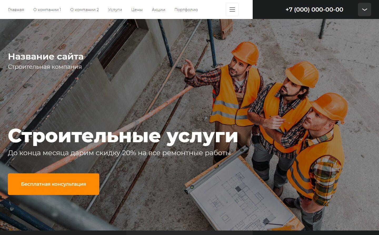 Готовый Сайт-Бизнес #3013170 - Строительные услуги (Десктопная версия)