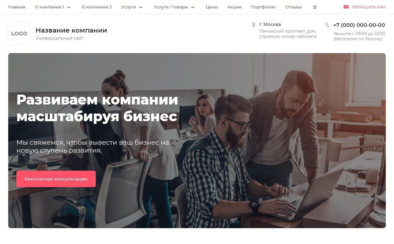 Готовый Сайт-Бизнес #2774429 - Универсальный дизайн (Десктопная версия)
