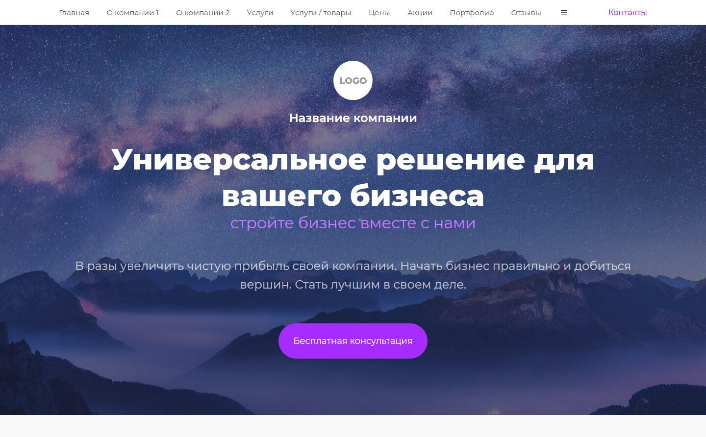 Готовый Сайт-Бизнес #3002427 - Универсальный дизайн (Десктопная версия)
