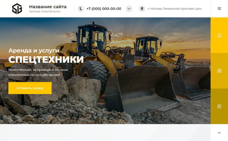 Готовый Сайт-Бизнес № 2884860 - Сайт аренды спецтехники, сыпучие материалы (Десктопная версия)