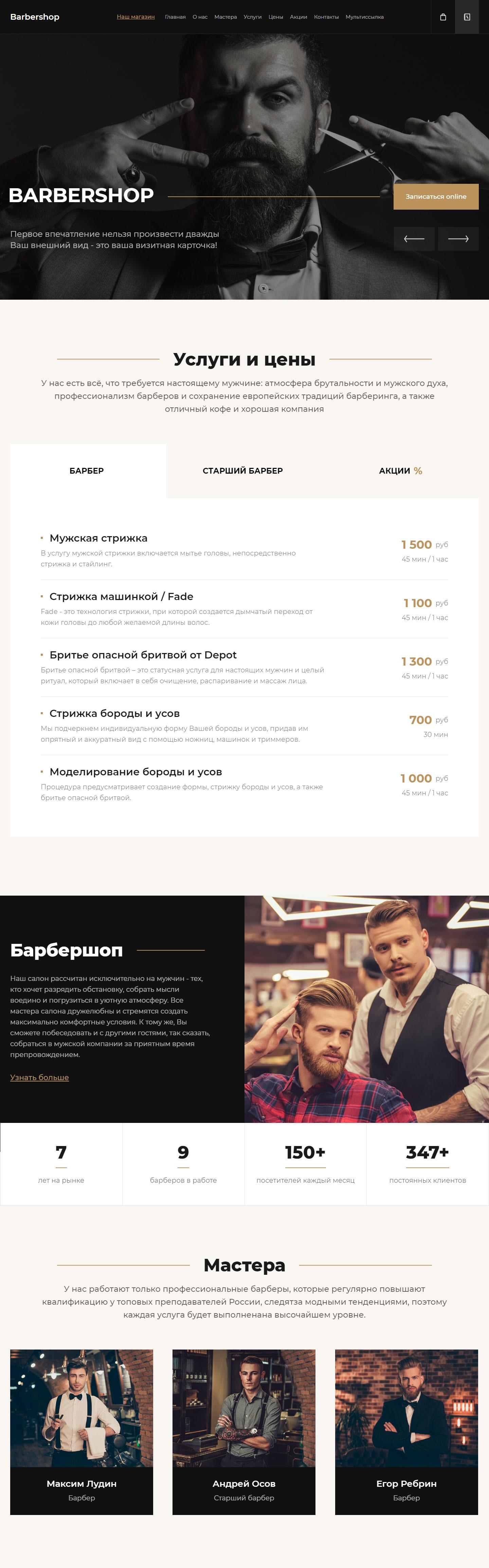 Готовый Интернет-магазин № 3281840 - Мини-магазин. Барбершоп (Главная)