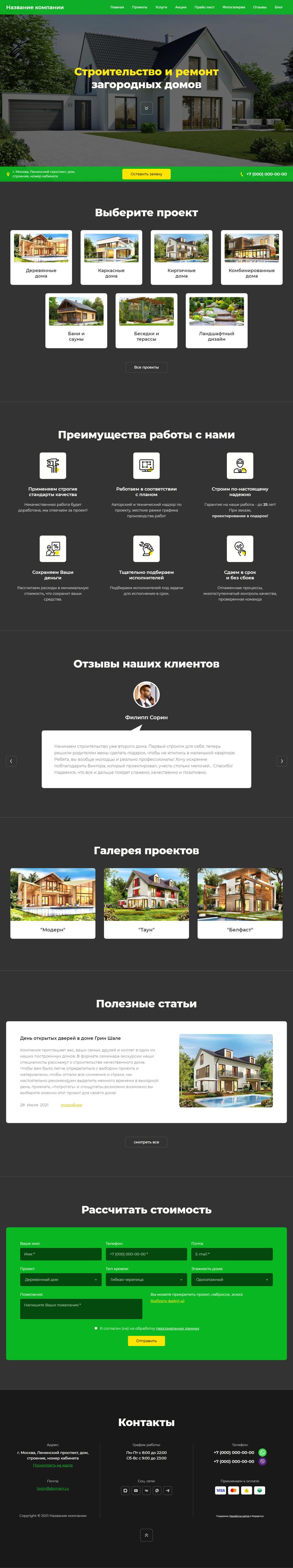 Готовый Сайт-Бизнес № 3304639 - Загородное строительство (Главная)