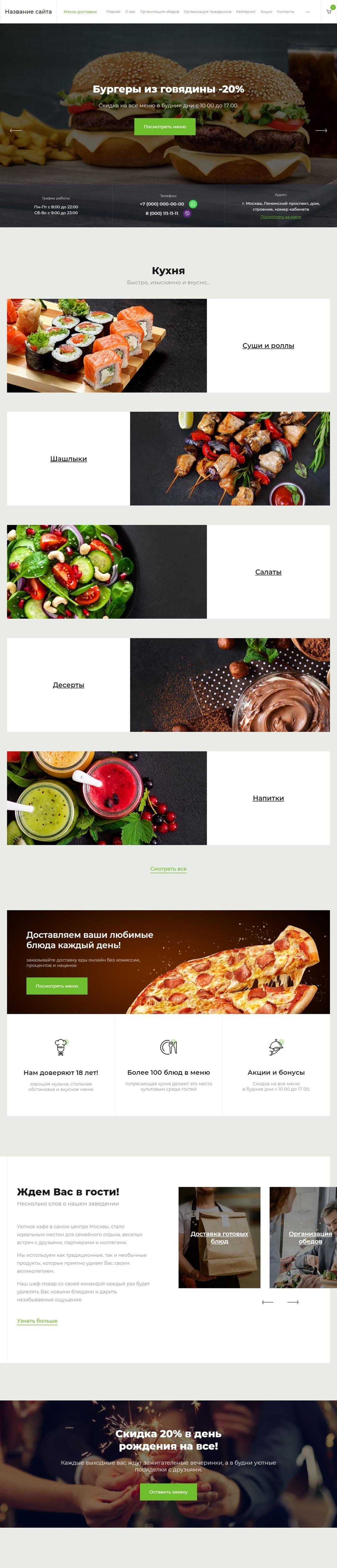 Готовый Интернет-магазин № 3083832 - Кафе, ресторан с доставкой (Главная)