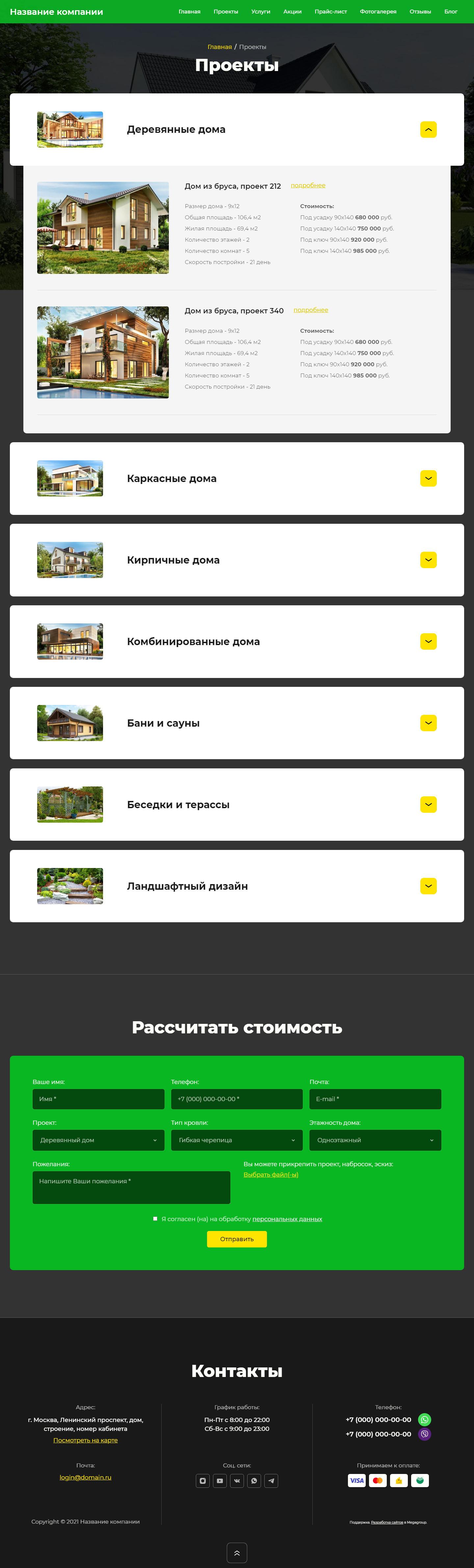 Готовый Сайт-Бизнес № 3304639 - Загородное строительство (Проекты)