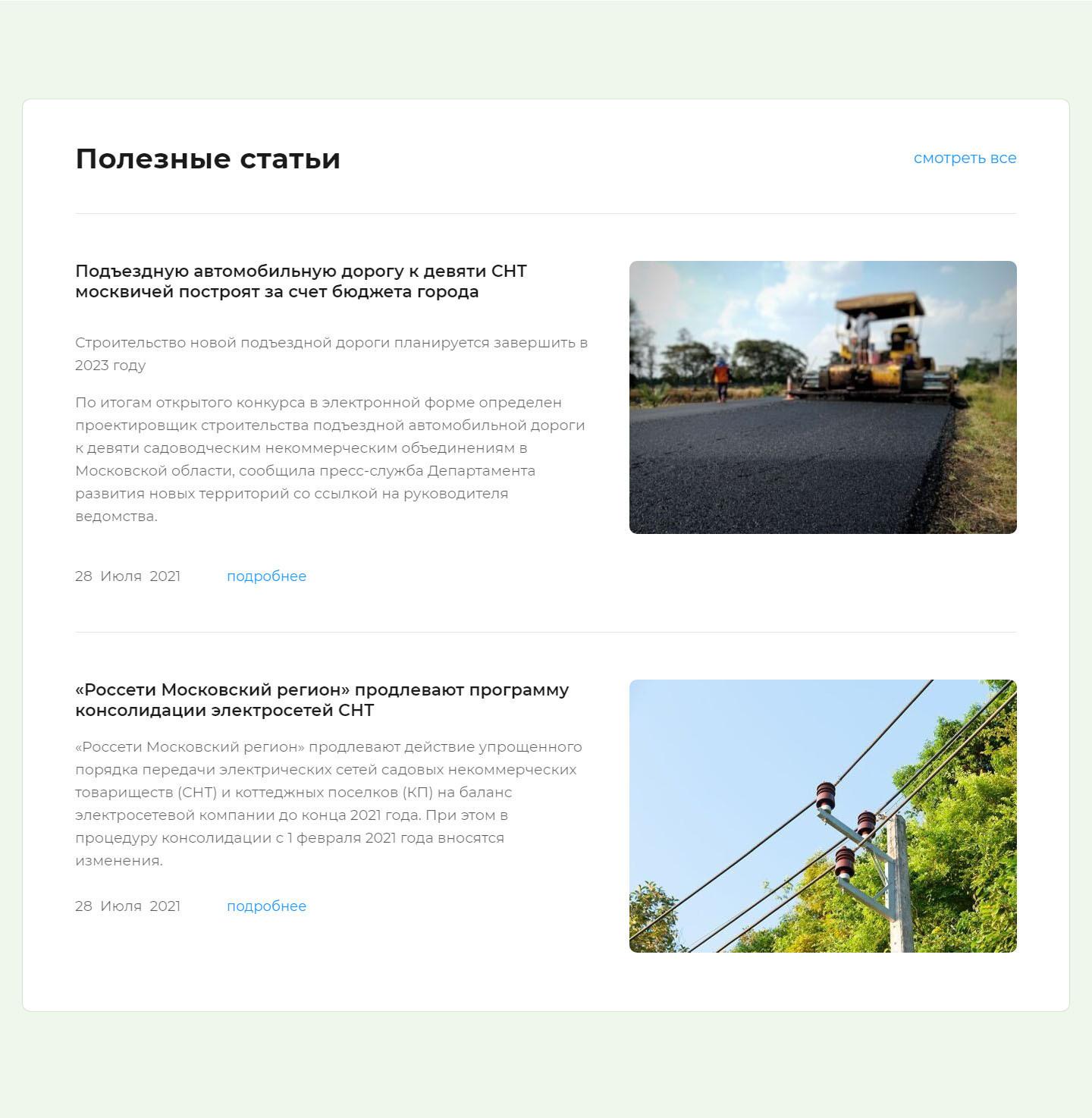Готовый Сайт-Бизнес #3215193 - Садовое некоммерческое товарищество (СНТ) (Блог компании)