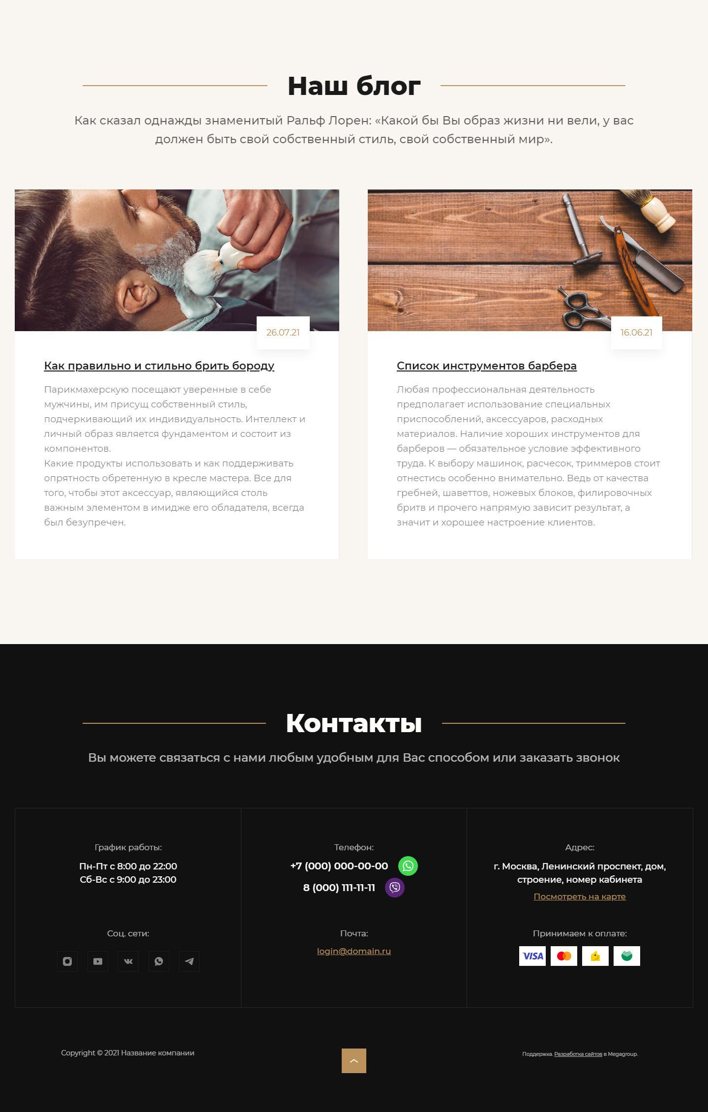 Готовый Интернет-магазин № 3281840 - Мини-магазин. Барбершоп (Блог и контакты)