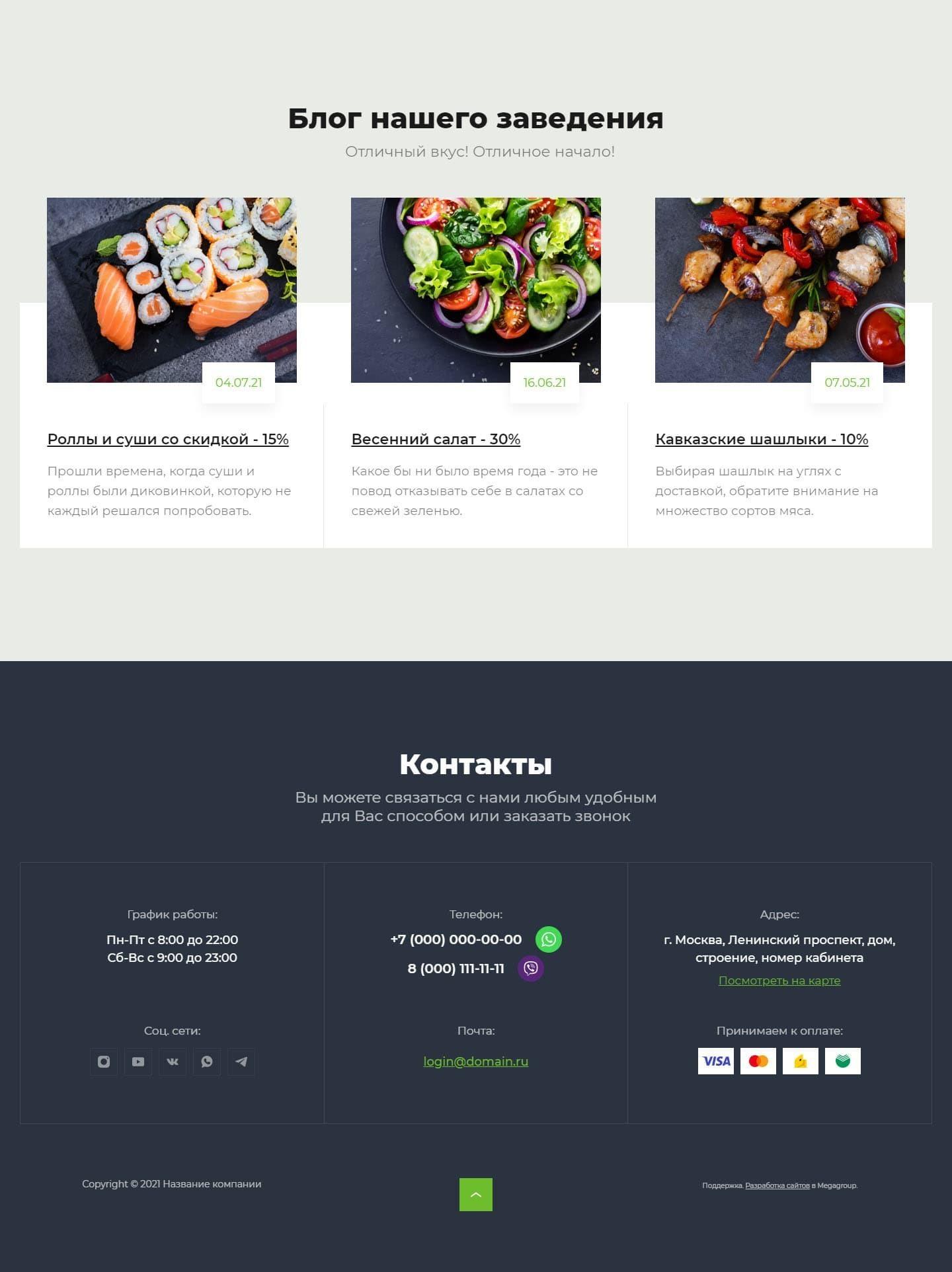 Готовый Интернет-магазин № 3083832 - Кафе, ресторан с доставкой (Блог и контакты)
