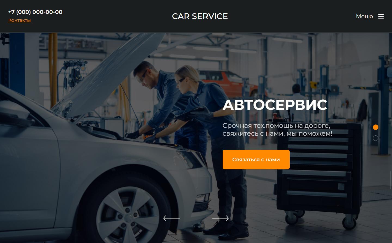 Готовый Сайт-Бизнес № 3084505 - Сайт автосервиса (Десктопная версия)