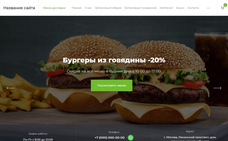 Готовый Интернет-магазин № 3083832 - Кафе, ресторан с доставкой (Десктопная версия)