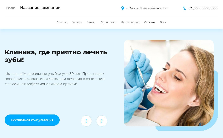 Готовый Сайт-Бизнес № 3192842 - Сайт стоматологии (Десктопная версия)