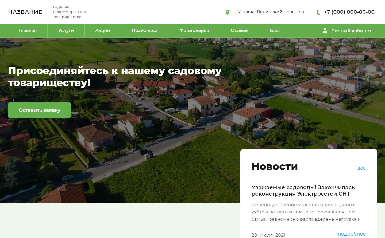 Готовый Сайт-Бизнес #3215193 - Садовое некоммерческое товарищество (СНТ) (Десктопная версия)