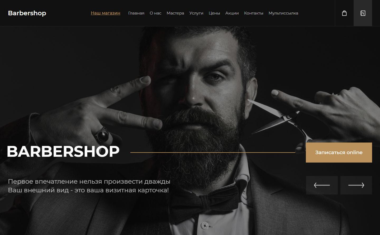 Готовый Интернет-магазин № 3281840 - Мини-магазин. Барбершоп (Десктопная версия)