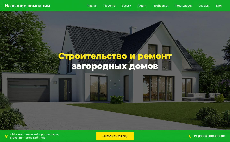 Готовый Сайт-Бизнес № 3304639 - Загородное строительство (Десктопная версия)