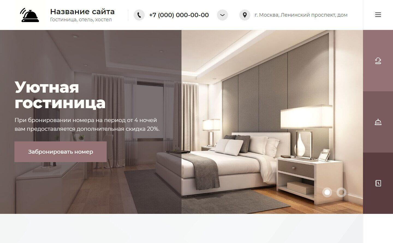 Готовый Сайт-Бизнес #2911304 - Гостиницы, отели, хостелы (Десктопная версия)