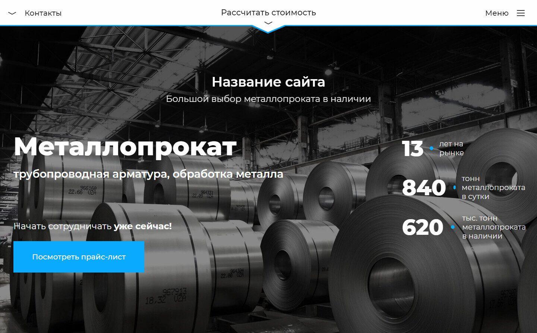 Готовый Сайт-Бизнес #2842950 - Металлопрокат, арматура (Десктопная версия)