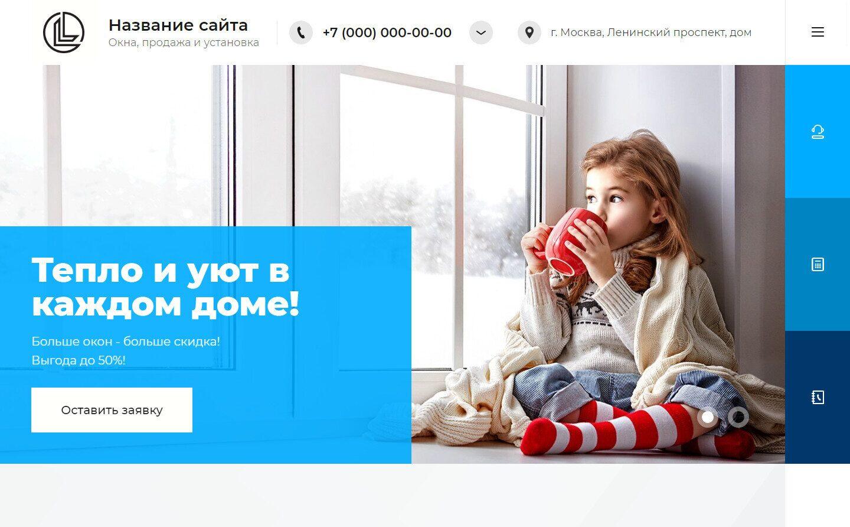 Готовый Сайт-Бизнес #2869513 - Окна, остекление балконов (Десктопная версия)