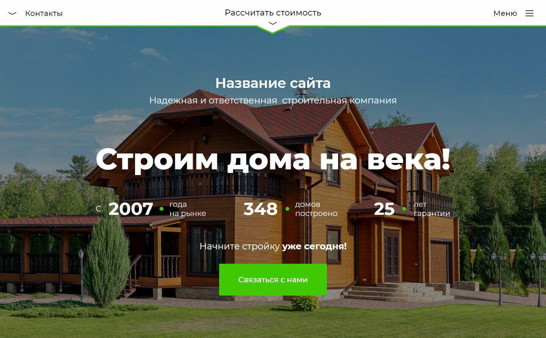 Готовый Сайт-Бизнес #2798053 - Загородное строительство (Десктопная версия)