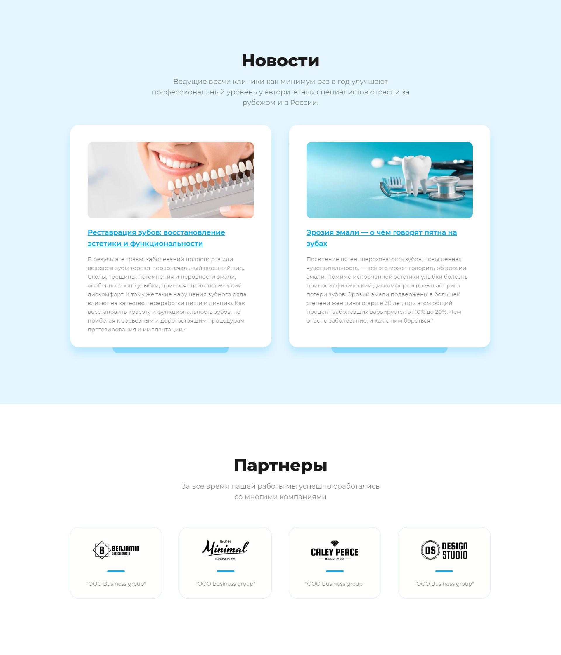 Готовый Сайт-Бизнес № 3192842 - Сайт стоматологии (Новости)
