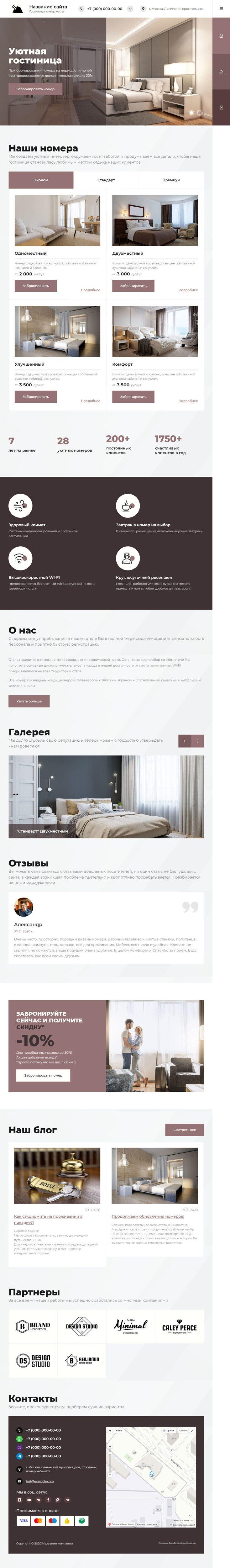 Готовый Сайт-Бизнес #2911304 - Гостиницы, отели, хостелы (Главная 1)