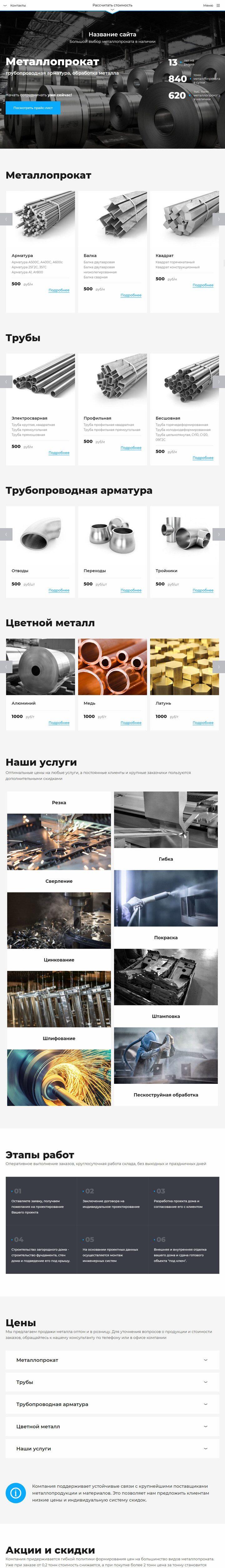 Готовый Сайт-Бизнес #2842950 - Металлопрокат, арматура (Главная 1)