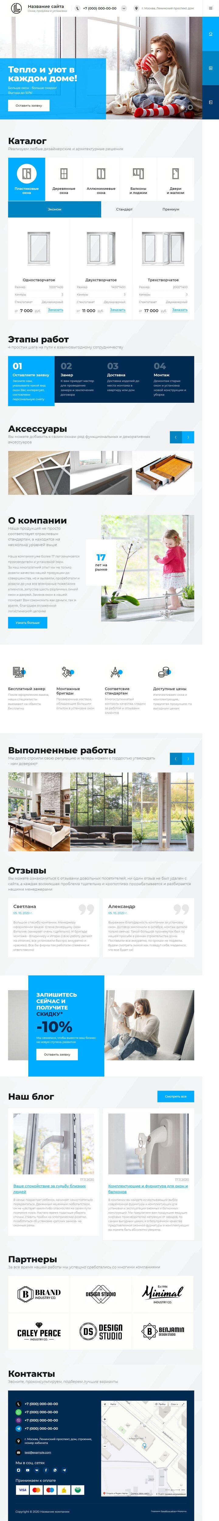 Готовый Сайт-Бизнес #2869513 - Окна, остекление балконов (Главная 1)