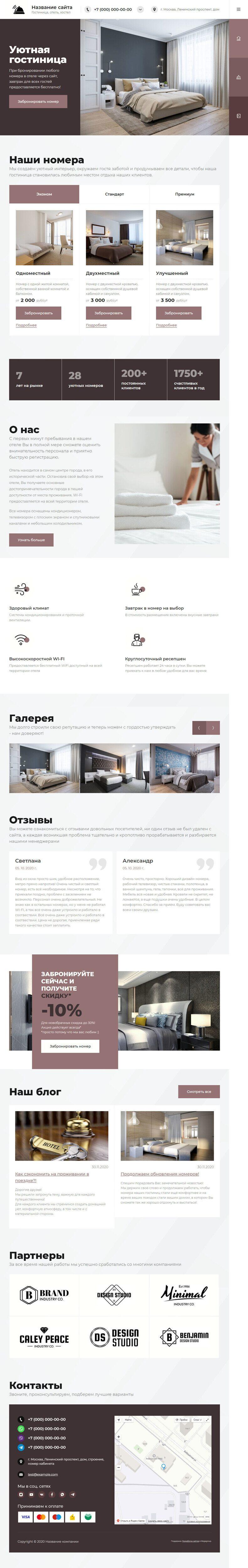 Готовый Сайт-Бизнес #2911304 - Гостиницы, отели, хостелы (Главная 2)