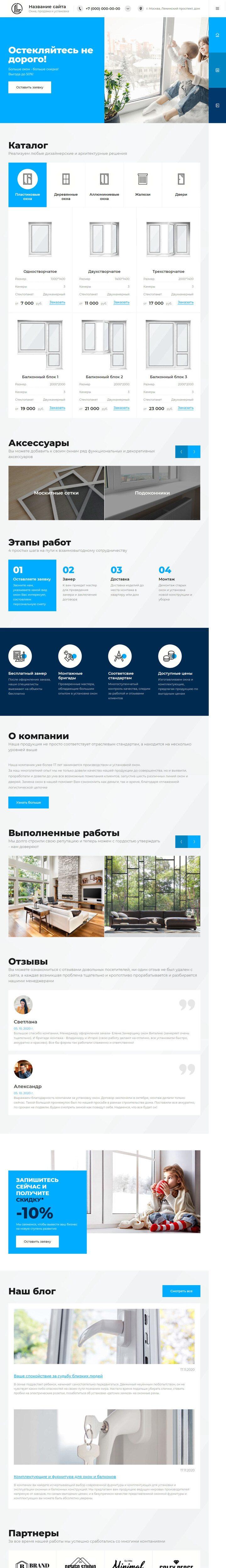 Готовый Сайт-Бизнес #2869513 - Окна, остекление балконов (Главная 2)