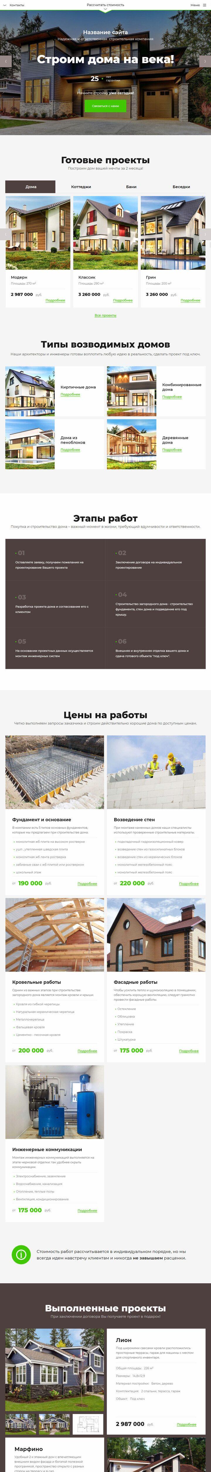 Готовый Сайт-Бизнес #2798053 - Загородное строительство (Главная 2)
