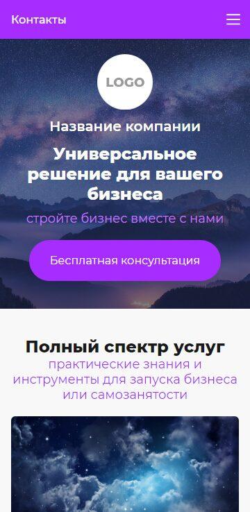 Готовый Сайт-Бизнес #3002427 - Универсальный дизайн (Мобильная версия)