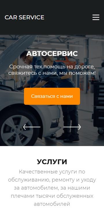 Готовый Сайт-Бизнес № 3084505 - Сайт автосервиса (Мобильная версия)