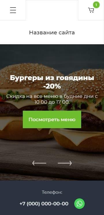 Готовый Интернет-магазин № 3083832 - Кафе, ресторан с доставкой (Мобильная версия)
