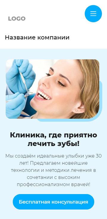 Готовый Сайт-Бизнес № 3192842 - Сайт стоматологии (Мобильная версия)