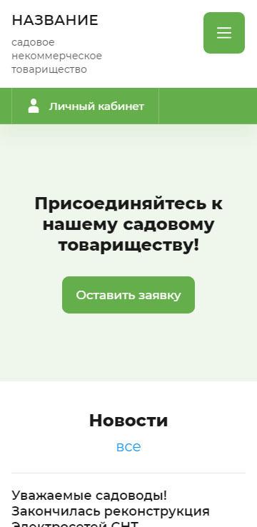 Готовый Сайт-Бизнес #3215193 - Садовое некоммерческое товарищество (СНТ) (Мобильная версия)