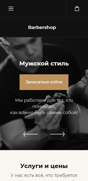 Готовый Интернет-магазин № 3281840 - Мини-магазин. Барбершоп (Мобильная версия)
