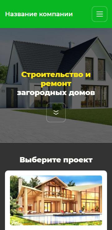 Готовый Сайт-Бизнес № 3304639 - Загородное строительство (Мобильная версия)