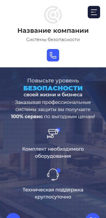 Готовый Сайт-Бизнес #2911887 - Системы безопасности, видеонаблюдения, сигнализации (Мобильная версия)