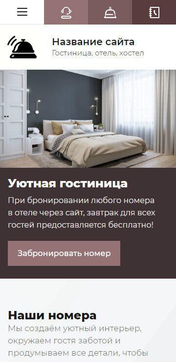 Готовый Сайт-Бизнес #2911304 - Гостиницы, отели, хостелы (Мобильная версия)