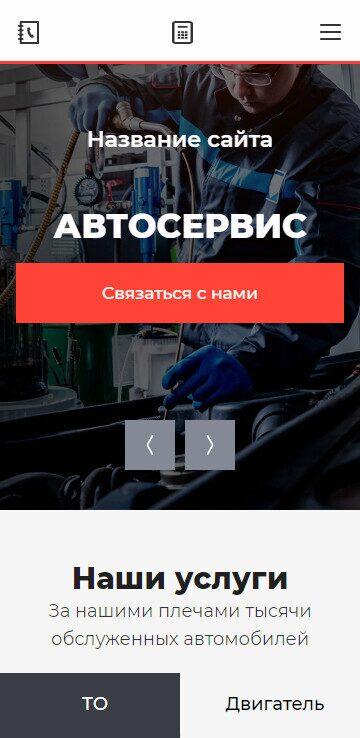 Готовый Сайт-Бизнес #2796455 - Автосервис (Мобильная версия)