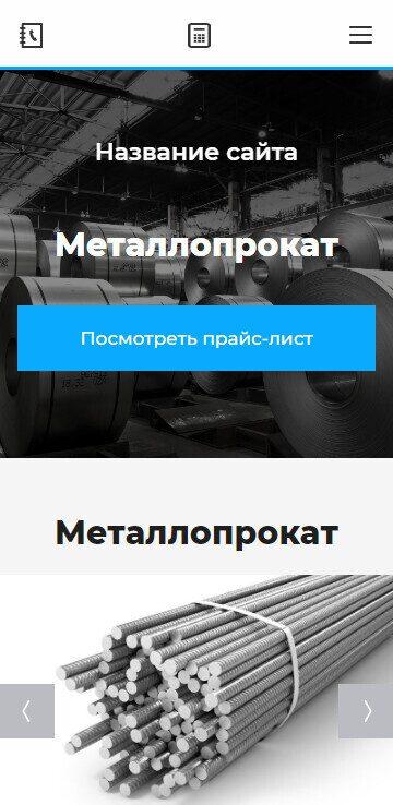 Готовый Сайт-Бизнес #2842950 - Металлопрокат, арматура (Мобильная версия)