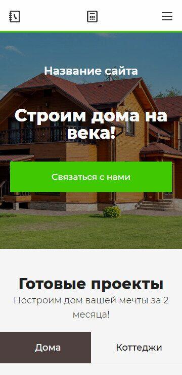 Готовый Сайт-Бизнес #2798053 - Загородное строительство (Мобильная версия)